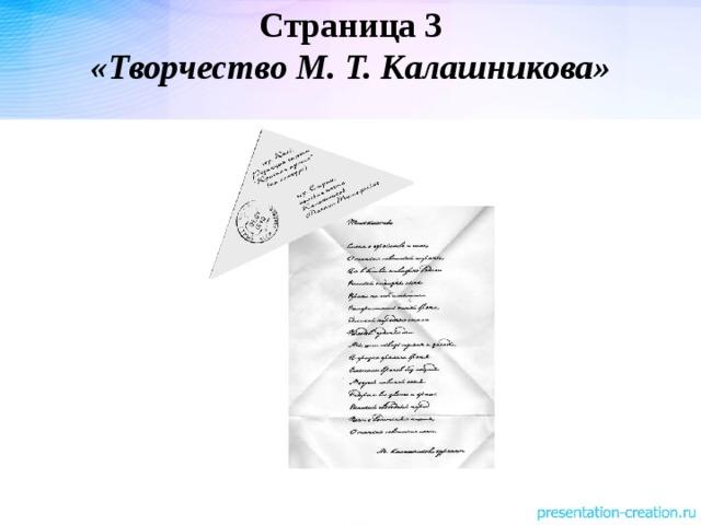 Страница 3  «Творчество М. Т. Калашникова»