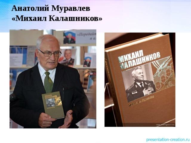 Анатолий Муравлев  «Михаил Калашников»