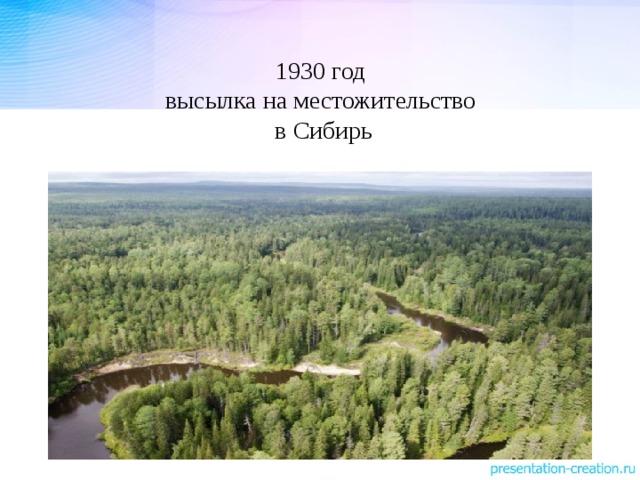 1930 год  высылка на местожительство  в Сибирь