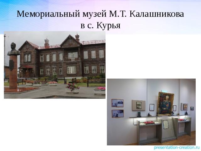 Мемориальный музей М.Т. Калашникова  в с. Курья