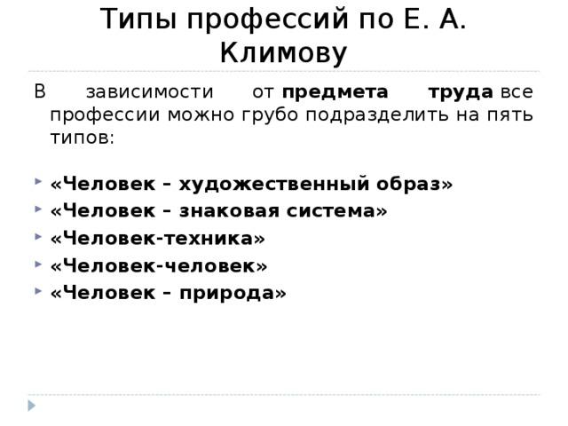 Типы профессий по Е. А. Климову В зависимости от предмета труда все профессии можно грубо подразделить на пять типов: