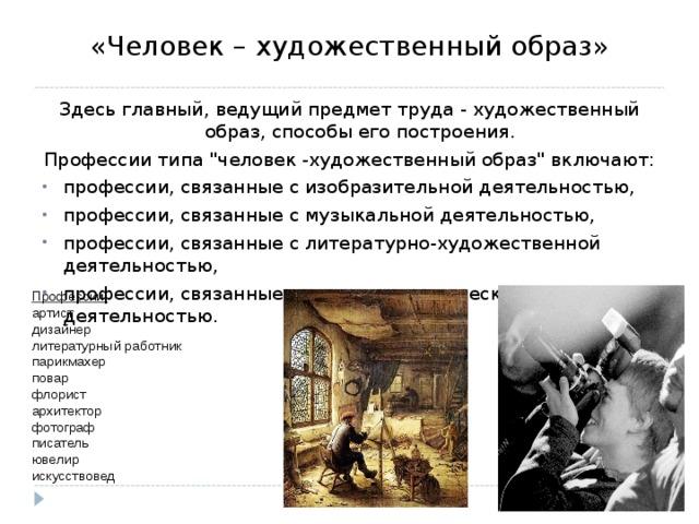 «Человек – художественный образ» Здесь главный, ведущий предмет труда - художественный образ, способы его построения. Профессии типа