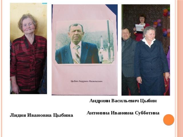 Андриян Васильевич Цыбин  Антонина Ивановна Субботина Лидия Ивановна Цыбина