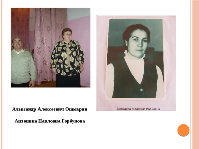 Александр Алексеевич Ошмарин  Антонина Павловна Горбунова