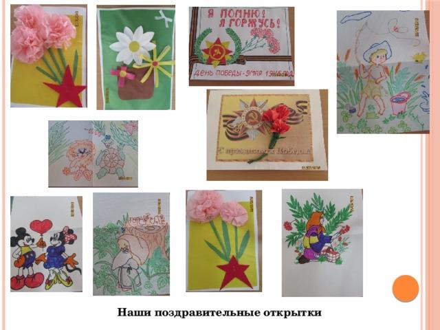 Наши поздравительные открытки