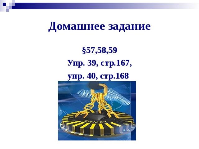 Домашнее задание §57,58,59 Упр. 39, стр.167, упр. 40, стр.168