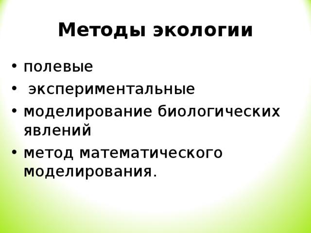 Методы экологии