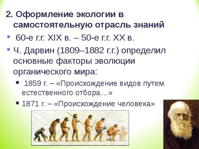 2. Оформление экологии в самостоятельную отрасль знаний