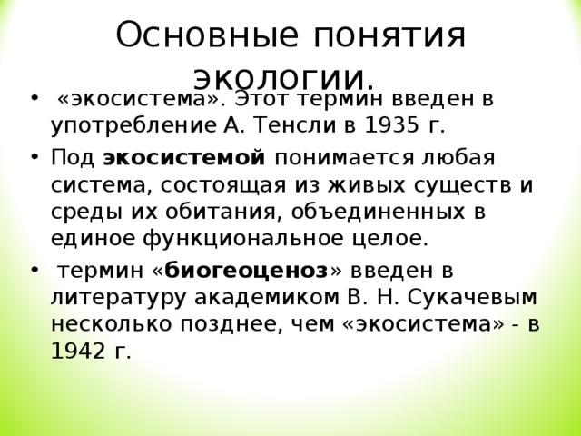 Основные понятия экологии.