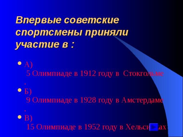 Впервые советские спортсмены приняли участие в :