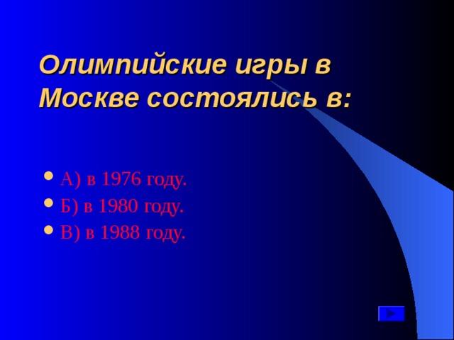 Олимпийские игры в Москве состоялись в: