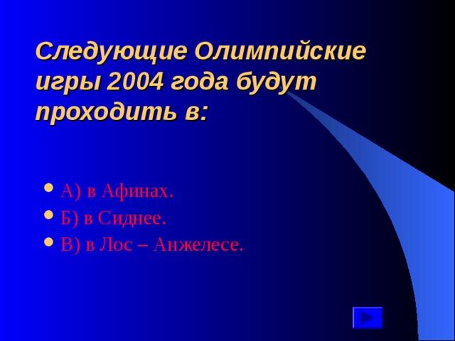 Следующие Олимпийские игры 2004 года будут проходить в: