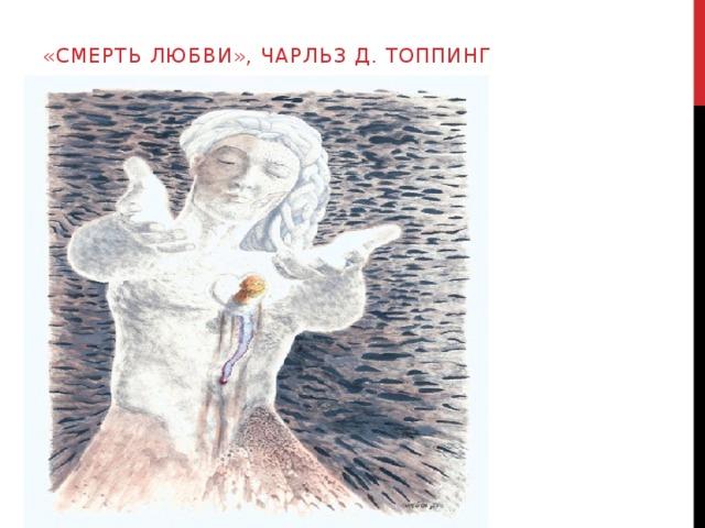 «Смерть Любви», Чарльз Д. Топпинг