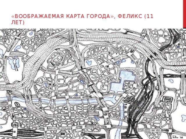 «Воображаемая карта города», Феликс (11 лет)