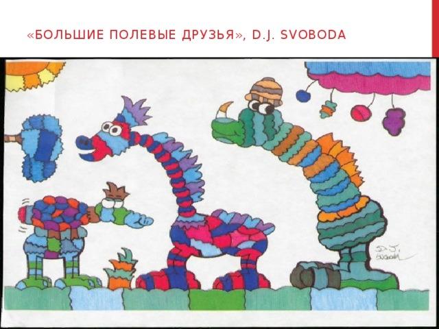 «Большие полевые друзья», D.J. Svoboda