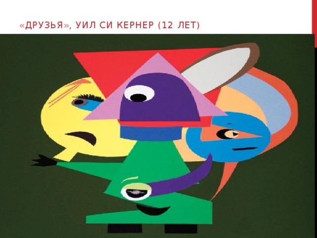 «Друзья», Уил Си Кернер (12 лет)