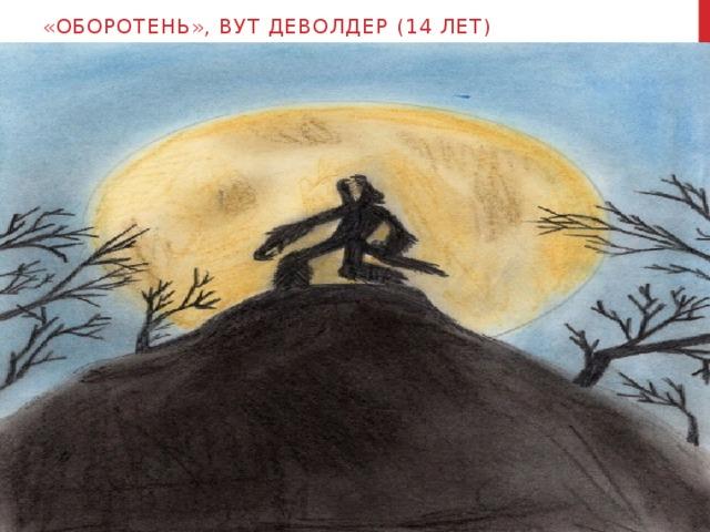 «Оборотень», Вут Деволдер (14 лет)