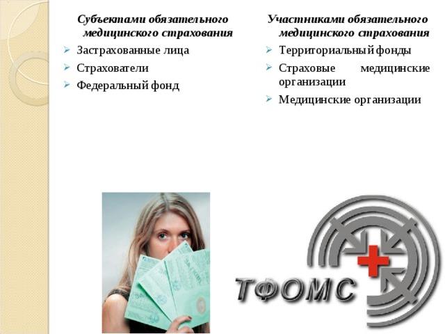 Субъектами обязательного медицинского страхования  Участниками обязательного медицинского страхования