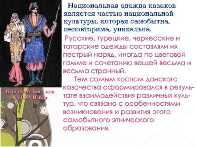 Национальная одежда казаков является частью национальной культуры, которая самобытна, неповторима, уникальна. Казачий костюм XVI-XVII в.в.