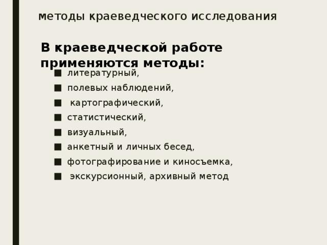 методы краеведческого исследования В краеведческой работе применяются методы:
