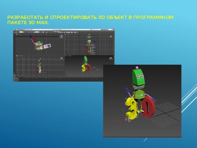 Разработать и спроектировать 3 D объект в программном пакете 3D MAX.