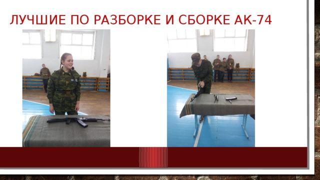 Лучшие по разборке и сборке АК-74