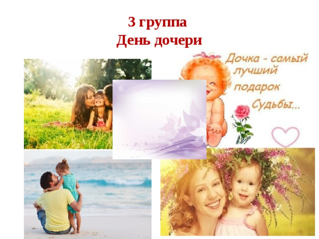 3 группа  День дочери
