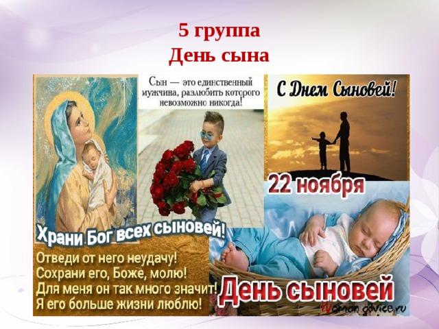 5 группа  День сына