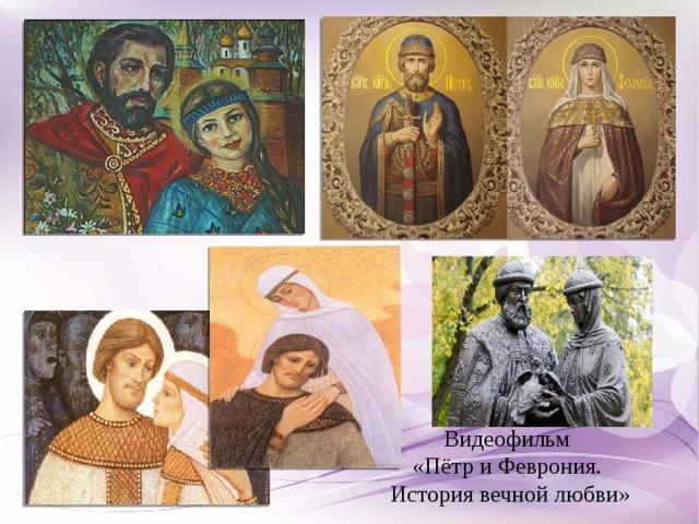 Видеофильм «Пётр и Феврония. История вечной любви»