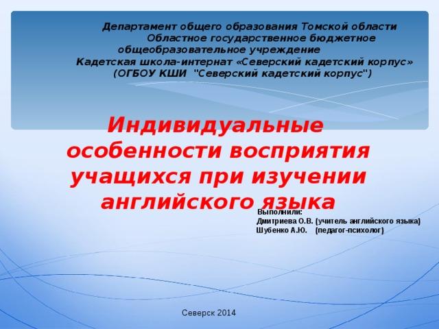 Департамент общего образования Томской области   Областное государственное бюджетное общеобразовательное учреждение  Кадетская школа-интернат «Северский кадетский корпус»  (ОГБОУ КШИ