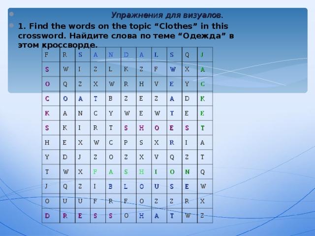 """Упражнения  для  визуалов . 1. Find the words on the topic """"Clothes"""" in this crossword. Найдите слова по теме """"Одежда"""" в этом кроссворде."""