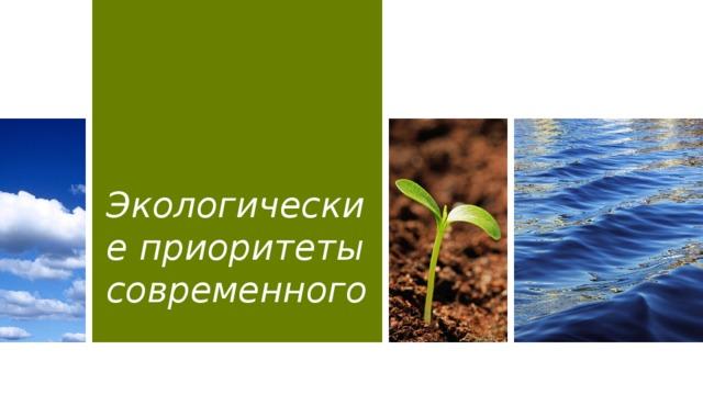 Экологические приоритеты современного