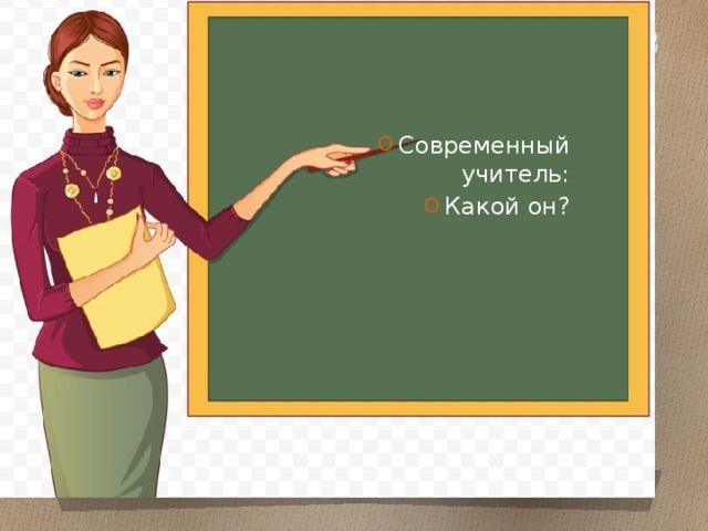 Современный учитель: Какой он?