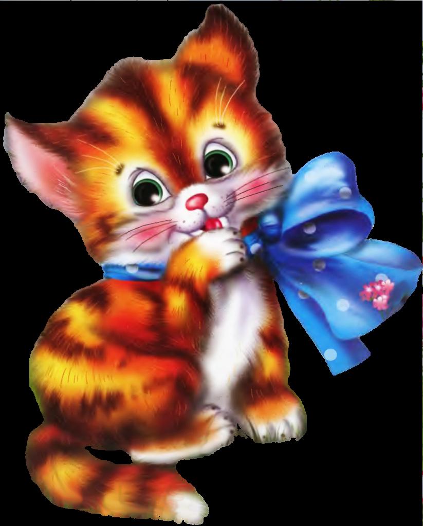 Котик картинки для детей на прозрачном фоне, картинки про