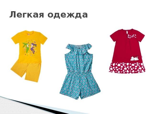 Легкая одежда