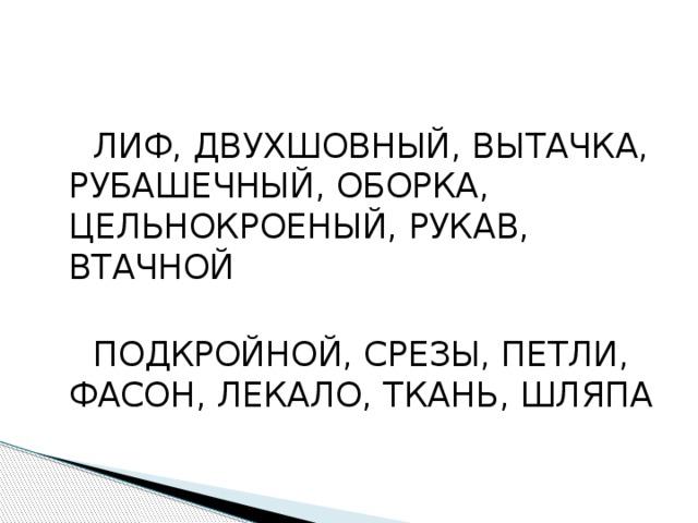 ЛИФ, ДВУХШОВНЫЙ, ВЫТАЧКА, РУБАШЕЧНЫЙ, ОБОРКА, ЦЕЛЬНОКРОЕНЫЙ, РУКАВ, ВТАЧНОЙ  ПОДКРОЙНОЙ, СРЕЗЫ, ПЕТЛИ, ФАСОН, ЛЕКАЛО, ТКАНЬ, ШЛЯПА