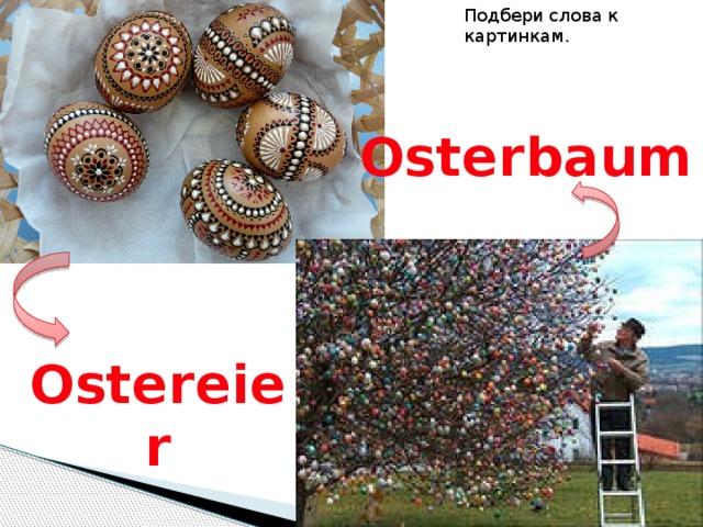 Подбери слова к картинкам. Osterbaum Ostereier