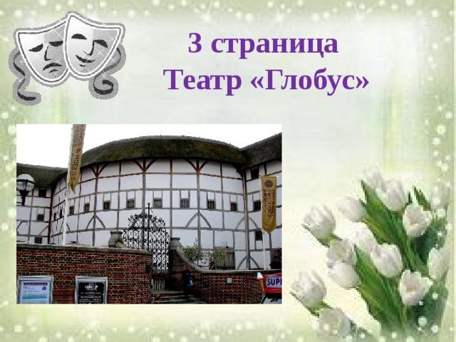 3 страница Театр «Глобус»
