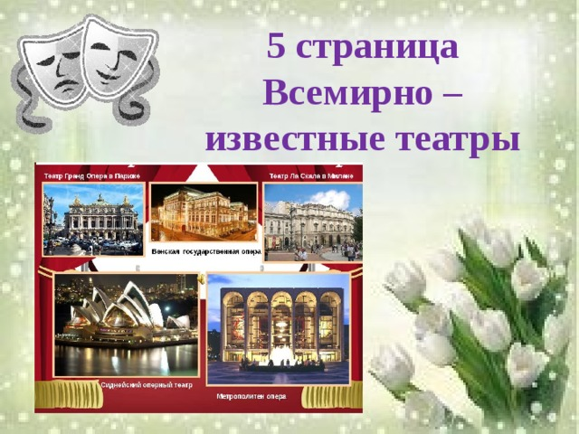 5 страница Всемирно – известные театры