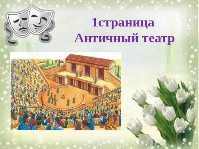 1страница Античный театр