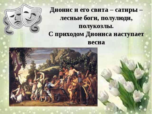 Дионис и его свита – сатиры – лесные боги, полулюди, полукозлы. С приходом Диониса наступает весна