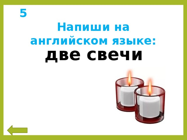 5 Напиши на английском языке: две свечи