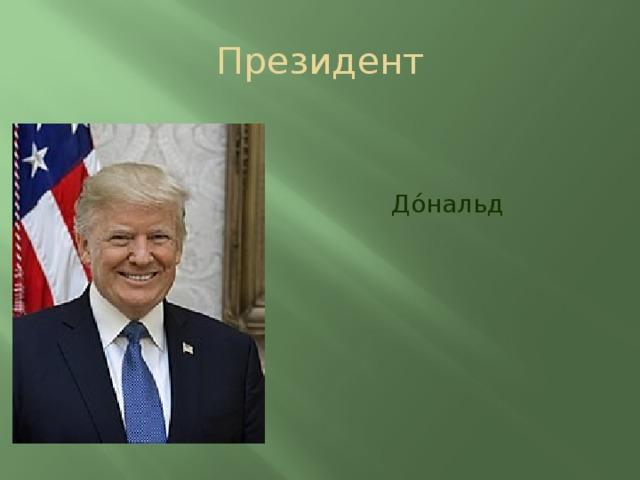 Президент  До́нальд Джон Трамп