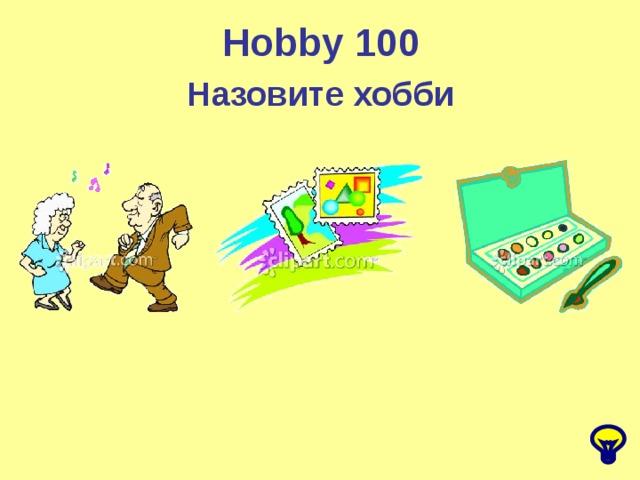 Hobby  100 Назовите  хобби
