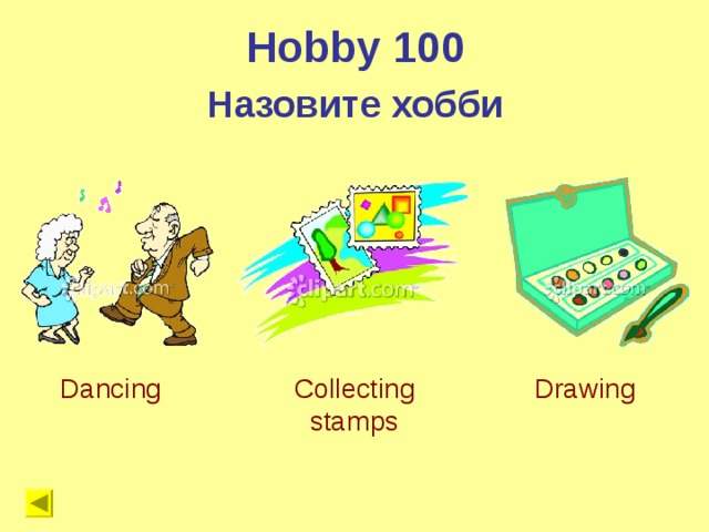 Hobby  100 Назовите  хобби Dancing Collecting stamps Drawing