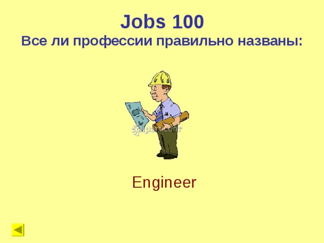 Jobs 100 Все ли профессии правильно названы: Engineer