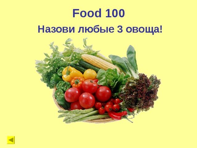 Food 100 Назови любые 3 овоща !