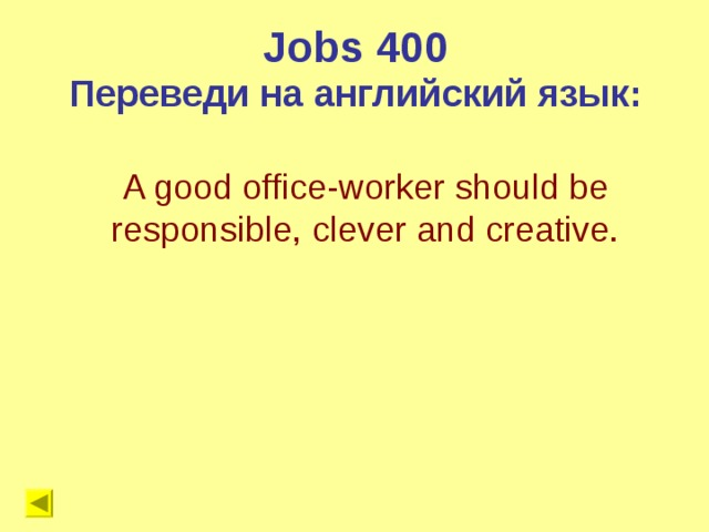 Jobs 4 00 Переведи на английский язык: A good office-worker should be responsible, clever and creative.