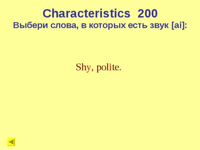 Characteristics 2 00 Выбери слова, в которых есть звук [ai] : Sh y , pol i te.