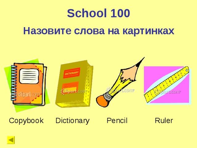 School 100 Назовите слова на картинках Copybook Dictionary Pencil Ruler